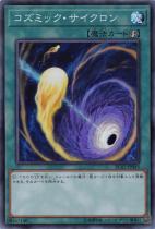 コズミック・サイクロン【スーパー】RC02-JP045