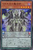 EM天空の魔術師【ウルトラ】DP23-JP045