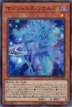マジシャンズ・ソウルズ【スーパー】DP23-JP002