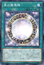 黒の魔導陣【ノーマル】DP23-JP009