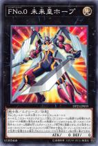 FNo.0 未来皇ホープ【ノーマル】DP23-JP039
