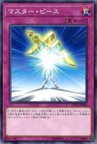 マスター・ピース【ノーマル】DP23-JP044