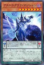アストログラフ・マジシャン【ノーマル】DP23-JP052