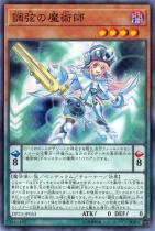 調弦の魔術師【ノーマル】DP23-JP053