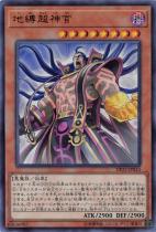 地縛超神官【ウルトラ】DP22-JP023