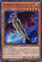 E-HERO アダスター・ゴールド【スーパー】DP22-JP013