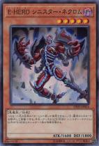 E-HERO シニスター・ネクロム【スーパー】DP22-JP014