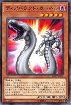ディアバウンド・カーネル【ノーマル】DP22-JP008