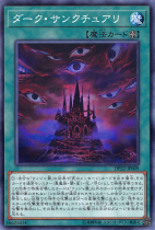 ダーク・サンクチュアリ【ノーマル】DP22-JP009