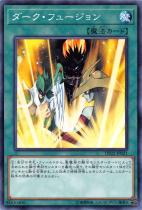 ダーク・フュージョン【ノーマル】DP22-JP021