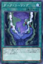 ダーク・コーリング【ノーマル】DP22-JP022