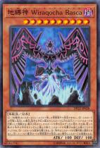 地縛神 Wiraqocha Rasca【ノーマル】DP22-JP028