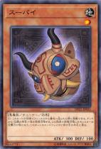 スーパイ【ノーマル】DP22-JP031
