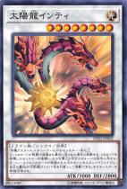 太陽龍インティ【ノーマル】DP22-JP032