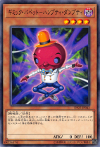 ギミック・パペット-ハンプティ・ダンプティ【ノーマル】DP22-JP042