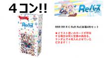 Reバース for you「BanG Dream! ガルパ☆ピコ」4コンプセット