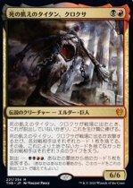 死の飢えのタイタン、クロクサ/Kroxa, Titan of Death's Hunger(THB)【日本語FOIL】