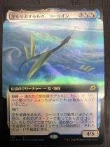 空を放浪するもの、ヨーリオン/Yorion, Sky Nomad(IKO)【日本語FOIL】(拡張アート)