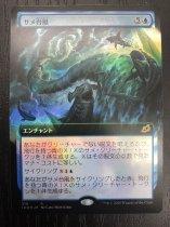 サメ台風/Shark Typhoon(IKO)【日本語FOIL】(拡張アート)