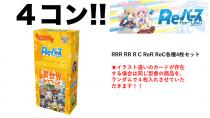 Reバース for you「異世界かるてっと」4コンプセット【予約商品】