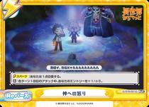 ReR 神への怒り