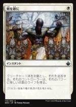 剣を鍬に/Swords to Plowshares(BBD)【日本語】
