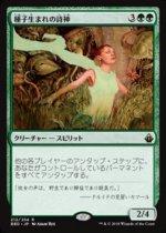 種子生まれの詩神/Seedborn Muse(BBD)【日本語】