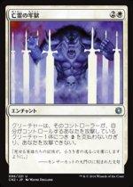 亡霊の牢獄/Ghostly Prison(CN2)【日本語】