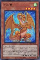 百年竜【ウルトラ】VJMP-JP182