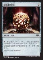 統率者の宝球/Commander's Sphere(C14)【日本語】