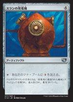 スランの発電機/Thran Dynamo(C14)【日本語】