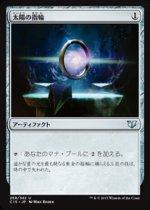 太陽の指輪/Sol Ring(C15)【日本語】