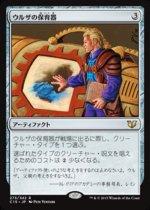 ウルザの保育器/Urza's Incubator(C15)【日本語】