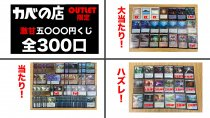 【MTG】カベの店アウトレット限定激甘五000円くじ 全300口
