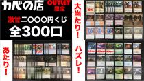 【MTG】カベの店アウトレット限定激甘二000円くじ 全300口