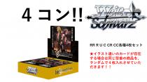 ヴァイスシュヴァルツ「Fate/Grand Order -絶対魔獣戦線バビロニア-」4コンプセット