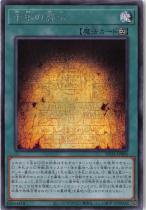 千年の啓示【シークレット】DP24-JP006