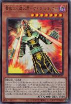 脅威の人造人間−サイコ・ショッカー【ウルトラ】DP24-JP031