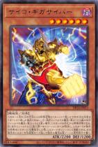 サイコ・ギガサイバー【レア】DP24-JP033
