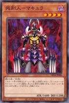 処刑人−マキュラ【ノーマル】DP24-JP008