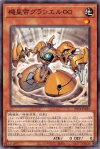 機皇帝グランエル∞【ノーマル】DP24-JP024