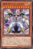機皇神マシニクル∞【ノーマル】DP24-JP026