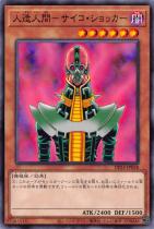 人造人間−サイコ・ショッカー【ノーマル】DP24-JP038