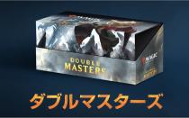 ダブルマスターズ 【日本語】 1ボックス(24パック)