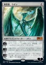精霊龍、ウギン/Ugin, the Spirit Dragon(M21)【日本語】
