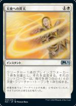 天使への昇天/Angelic Ascension(M21)【日本語】