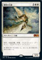 悪斬の天使/Baneslayer Angel(M21)【日本語】