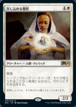 封じ込める僧侶/Containment Priest(M21)【日本語】