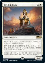 群れを導くもの/Pack Leader(M21)【日本語】