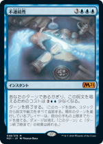 不連続性/Discontinuity(M21)【日本語】